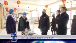 吉林报道|东丰:深入基层加大食堂食品安全检查力度_2020-03-18