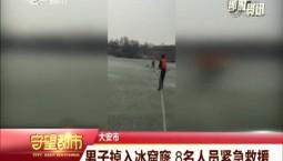 守望都市 大安市:男子掉入冰窟窿 8名人員緊急救援