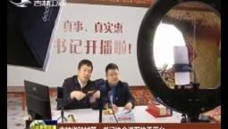 吉林省驻村第一书记协会进军快手平台