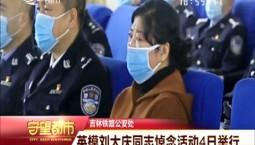 守望都市|英模刘大庆同志悼念活动4月4日举行