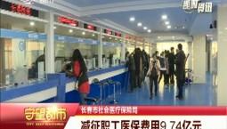 守望都市 長春市:減征職工醫保費用9.74億元