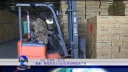 吉林报道|德惠:都邦药业公司向医院捐赠输液产品_2020-03-18