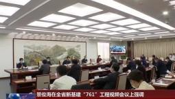 """景俊海在全省新基建""""761""""工程視頻會議上強調 加快謀劃建設一批重大項目 為實現全年發展目標提供堅強保障"""