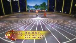 二人轉總動員 好好學戲:孫立東 張月瑩演繹正戲《張四姐臨凡》