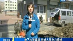 第1報道|長春市:地下水管爆裂 維修人員全力搶修