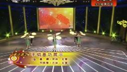 二人轉總動員 多才多藝:董鵬 劉皓雪表演《手絹基功展示》
