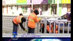 吉林报道 长岭:环卫工人为城市巧梳妆_2020-04-15