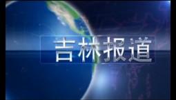 吉林报道 2020-04-15