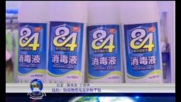 吉林报道 抚松:防疫物资充足价格平稳_2020-04-15
