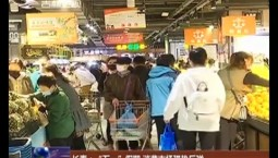 """长春:""""五一""""假期 消费市场强势反弹"""