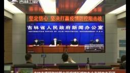 吉林市疫情防控第六场视频新闻发布会在舒兰市召开
