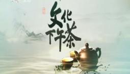 文化下午茶 2020-05-10