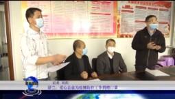 吉林报道|舒兰:爱心企业为疫情防控工作捐赠口罩_2020-05-20