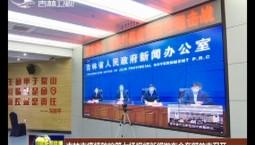 吉林市疫情防控第七场视频新闻发布会在舒兰市召开