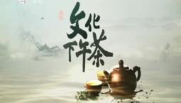 文化下午茶|2020-05-03