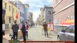 舒兰:街道社区实施严格防疫措施 守好防控关口