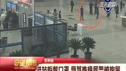 守望都市|进站拒戴口罩 辱骂推搡民警被拘留