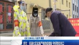 新闻早报|舒兰:街道社区实施严格防疫措施 守好防控关口