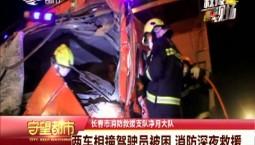 守望都市|两车相撞驾驶员被困 消防深夜救援