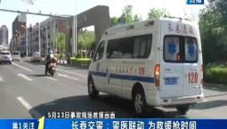 第1报道|长春交警:警医联动 为救援抢时间