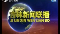 吉林新闻联播_2020-05-15