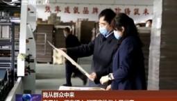 【我從群眾中來】李秀林:堅守初心 腳踏實地做人民代表