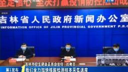 第1报道|吉林市疫情防控第五场新闻发布会召开
