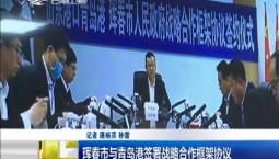 新闻早报|珲春市与青岛港签署战略合作框架协议
