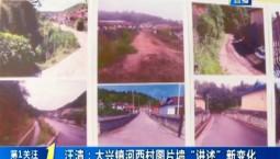 """第1报道 汪清:大兴镇河西村图片墙""""讲述""""新变化"""