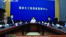 景俊海与水利部部长鄂竟平举行视频会谈