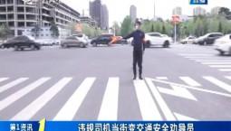 第1报道|违规司机当街变交通安全劝导员