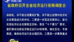 景俊海在全省经济运行视频调度会上强调 补短板强弱项扬优势奋力攻坚决战 夺取疫情防控和经济社会发展双胜利