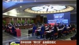 """吉林省创新""""预付贷""""金融服务模式 加快汽车产业链供应链发展"""