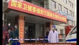 吉林市疾控中心派出工作人员分批抵达舒兰开展流调工作