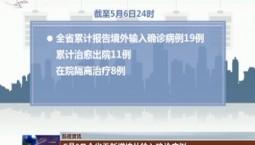 【防疫资讯】5月6日全省无新增境外输入确诊病例