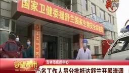 守望都市|吉林市疾控中心:15名工作人员分批抵达舒兰开展流调