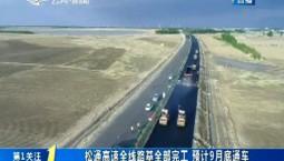 第1报道|松通高速全线路基全部完工 预计9月底通车