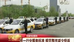 守望都市|长春市出租车统一行业服务标准 规范整改减少投诉
