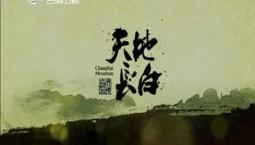 天地长白|稻米的故事 第三集 造化_2020-05-16