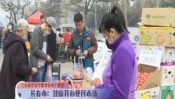消费新主张|长春市:鼓励开办便民市场_2020-05-06