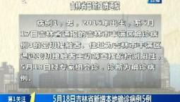 第1报道|5月18日吉林省新增本地确诊病例5例