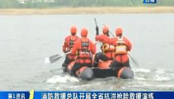 第1报道|消防救援总队开展全省抗洪抢险救援演练