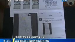 第1报道|松原:网上辱骂警察 男子遭刑拘