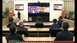 吉林省开展支援湖北卫生防疫线上培训