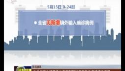 【防疫资讯】吉林省卫生健康委关于新型冠状病毒肺炎疫情情况通报
