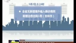 【防疫资讯】5月2日吉林省无新增境外输入确诊病例