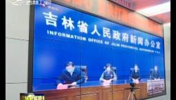 吉林市疫情防控第八场视频新闻发布会在舒兰市召开