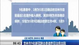 新闻早报|吉林市9名新冠肺炎患者17日治愈出院