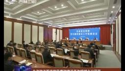 全省政法系统党风廉政建设工作视频会议召开