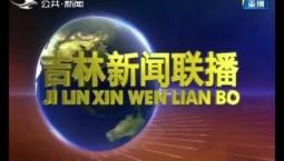 吉林新闻联播_2020-05-17